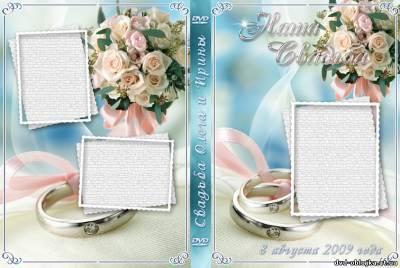Dvd Обложки Свадебные